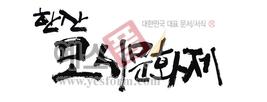 섬네일: 한산 모시문화제 - 손글씨 > 캘리그래피 > 행사/축제
