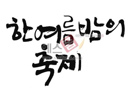 미리보기: 한여름밤의 축제 - 손글씨 > 캘리그래피 > 행사/축제