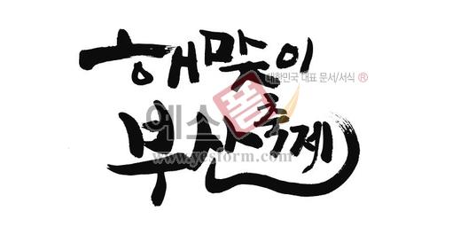 미리보기: 해맞이 부산축제 - 손글씨 > 캘리그래피 > 행사/축제