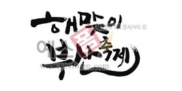 섬네일: 해맞이 부산축제 - 손글씨 > 캘리그래피 > 행사/축제
