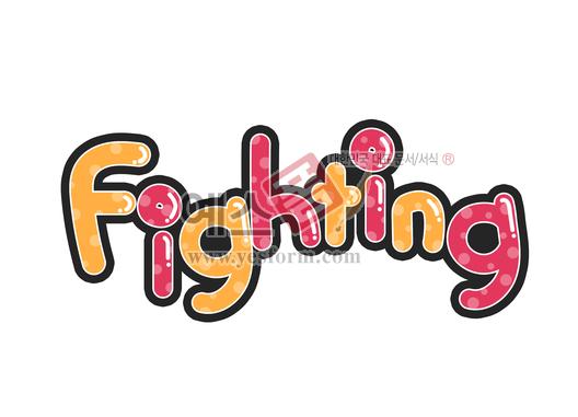 미리보기: fighting(땡땡이) - 손글씨 > POP > 응원피켓