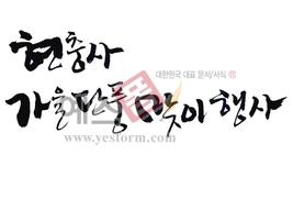 섬네일: 현충사 가을단풍맞이행사 - 손글씨 > 캘리그래피 > 행사/축제
