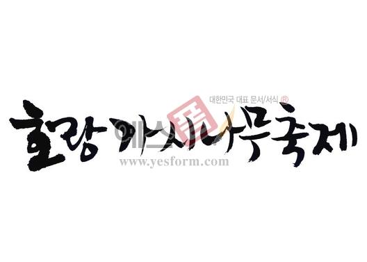 미리보기: 호랑가시나무축제 - 손글씨 > 캘리그래피 > 행사/축제