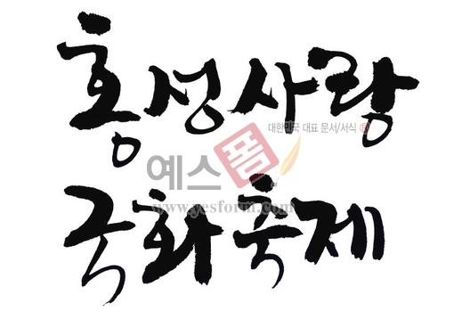 미리보기: 홍성사랑국화축제 - 손글씨 > 캘리그래피 > 행사/축제