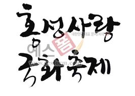 섬네일: 홍성사랑국화축제 - 손글씨 > 캘리그래피 > 행사/축제