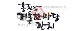 섬네일: 홍천 강경루한마당 잔치 - 손글씨 > 캘리그래피 > 행사/축제