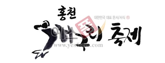 미리보기: 홍천 개구리축제 - 손글씨 > 캘리그래피 > 행사/축제
