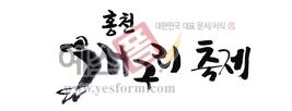섬네일: 홍천 개구리축제 - 손글씨 > 캘리그래피 > 행사/축제