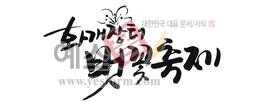 섬네일: 화개장터 벚꽃축제 - 손글씨 > 캘리그래피 > 행사/축제