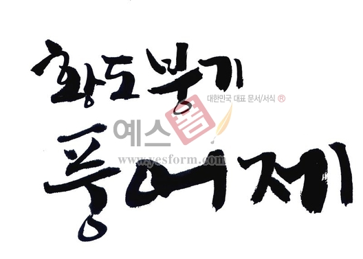 미리보기: 황도 붕기풍어제 - 손글씨 > 캘리그래피 > 행사/축제