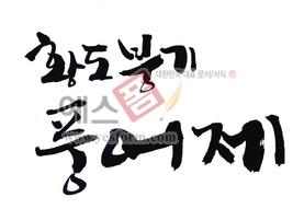 섬네일: 황도 붕기풍어제 - 손글씨 > 캘리그래피 > 행사/축제