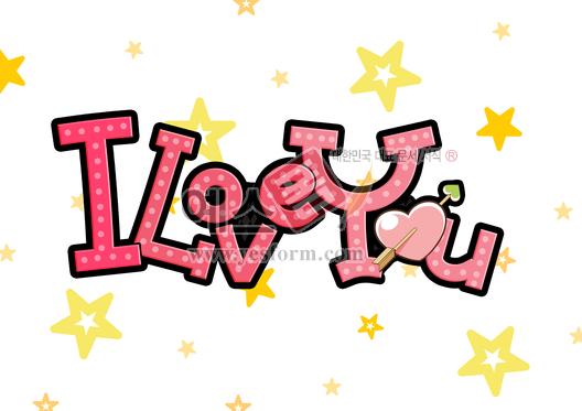 미리보기: iloveyou(별) - 손글씨 > POP > 웨딩축하