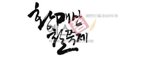 미리보기: 황매산 철쭉제 - 손글씨 > 캘리그래피 > 행사/축제