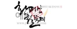 섬네일: 황매산 철쭉제 - 손글씨 > 캘리그래피 > 행사/축제