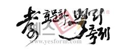 섬네일: 효문화 뿌리축제 - 손글씨 > 캘리그래피 > 행사/축제