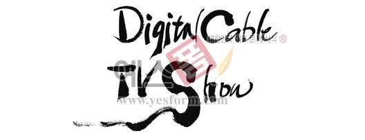 미리보기: Digital Cavle TV Show - 손글씨 > 캘리그래피 > 행사/축제
