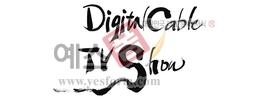 섬네일: Digital Cavle TV Show - 손글씨 > 캘리그래피 > 행사/축제