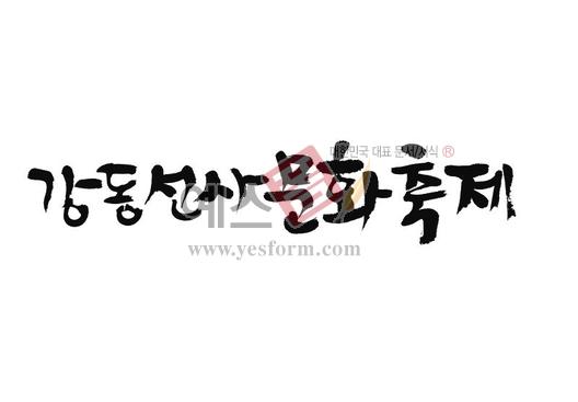 미리보기: 강동 선사문화축제 - 손글씨 > 캘리그래피 > 행사/축제
