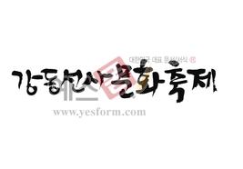 섬네일: 강동 선사문화축제 - 손글씨 > 캘리그래피 > 행사/축제