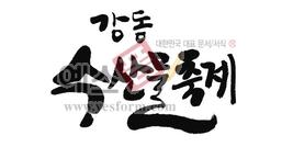 섬네일: 강동 수산물축제 - 손글씨 > 캘리그래피 > 행사/축제