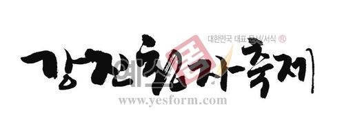 미리보기: 강진 청자축제 - 손글씨 > 캘리그래피 > 행사/축제