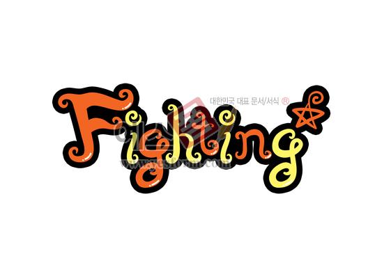 미리보기: fighting - 손글씨 > POP > 응원피켓