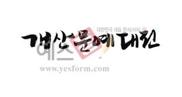 섬네일: 개산 문예대전 - 손글씨 > 캘리그래피 > 행사/축제