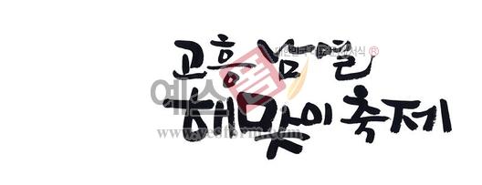 미리보기: 고흥 남멸해맞이축제 - 손글씨 > 캘리그래피 > 행사/축제