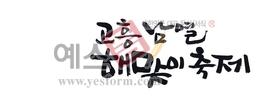 섬네일: 고흥 남멸해맞이축제 - 손글씨 > 캘리그래피 > 행사/축제