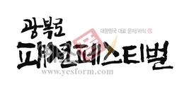 섬네일: 광복로 패션페스티벌 - 손글씨 > 캘리그래피 > 행사/축제