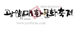 섬네일: 광양 매화문화축제 - 손글씨 > 캘리그래피 > 행사/축제