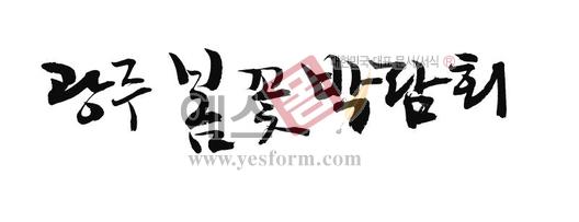 미리보기: 광주 봄꽃박람회 - 손글씨 > 캘리그래피 > 행사/축제