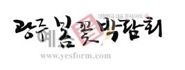 섬네일: 광주 봄꽃박람회 - 손글씨 > 캘리그래피 > 행사/축제