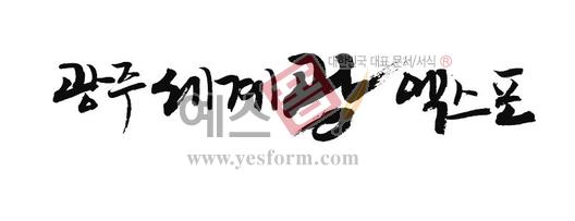 미리보기: 광주 세계광엑스포 - 손글씨 > 캘리그래피 > 행사/축제