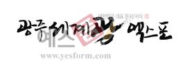 섬네일: 광주 세계광엑스포 - 손글씨 > 캘리그래피 > 행사/축제