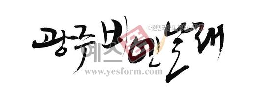 미리보기: 광주비엔날래 - 손글씨 > 캘리그래피 > 행사/축제