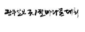 광주일보 삼일절마라톤대회