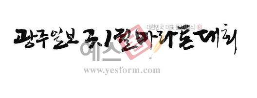 미리보기: 광주일보 삼일절마라톤대회 - 손글씨 > 캘리그래피 > 행사/축제