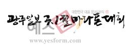 섬네일: 광주일보 삼일절마라톤대회 - 손글씨 > 캘리그래피 > 행사/축제