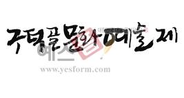 섬네일: 구덕골 문화예술제 - 손글씨 > 캘리그래피 > 행사/축제
