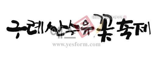 미리보기: 구례 산수유꽃축제 - 손글씨 > 캘리그래피 > 행사/축제