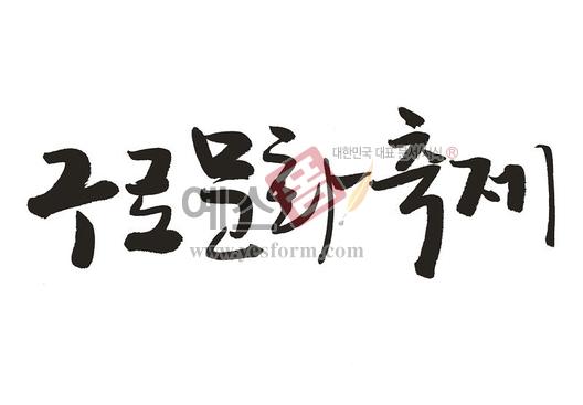 미리보기: 구로 문화축제 - 손글씨 > 캘리그래피 > 행사/축제