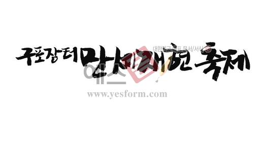 미리보기: 구포장터 만세재현축제 - 손글씨 > 캘리그래피 > 행사/축제