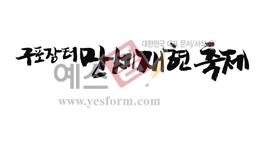 섬네일: 구포장터 만세재현축제 - 손글씨 > 캘리그래피 > 행사/축제