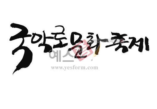 미리보기: 국악로 문화축제 - 손글씨 > 캘리그래피 > 행사/축제