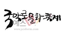 섬네일: 국악로 문화축제 - 손글씨 > 캘리그래피 > 행사/축제