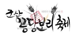 섬네일: 군산 꽁당보리축제 - 손글씨 > 캘리그래피 > 행사/축제