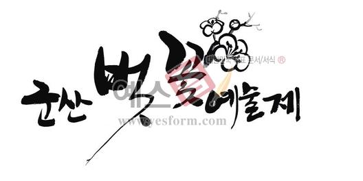 미리보기: 군산 벚꽃예술제 - 손글씨 > 캘리그래피 > 행사/축제