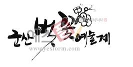 섬네일: 군산 벚꽃예술제 - 손글씨 > 캘리그래피 > 행사/축제