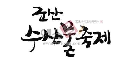 미리보기: 군산 수산물축제 - 손글씨 > 캘리그래피 > 행사/축제